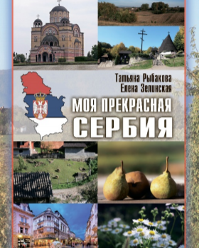 «Балканский путник» – три книги, три грани Сербии