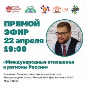 Онлайн-встреча с Владимиром Денисовым