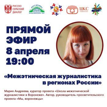 Онлайн-встреча с Марией Андреевой