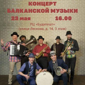 Концерт группы «Balkanimans Band» состоится 23 мая 2021