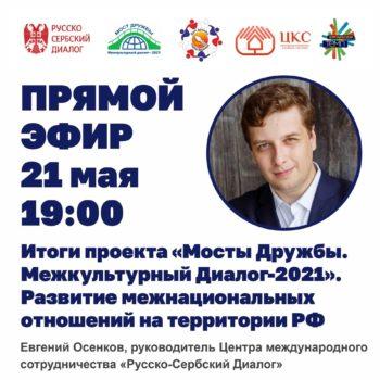 Приглашаем на онлайн-эфир с Евгением Осенковым