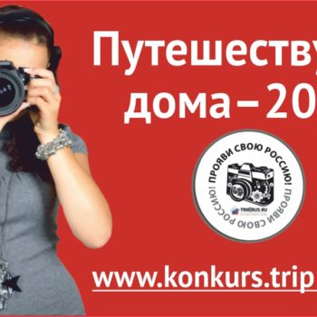 VIII Всероссийский фотофестиваль «Путешествуйте дома» в разгаре!